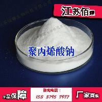 聚丙烯酸钠食品级生产厂家