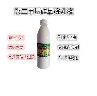 聚二甲基硅氧烷乳液 食品添加剂 豆制品消泡剂 乳化硅油