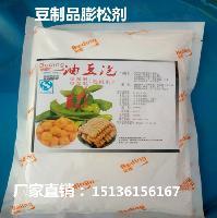 供应食品级油豆泡 豆腐串 膨松剂 起泡饱满 豆制品发泡