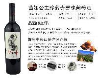 上海智利红酒批发/智利特级陈酿红酒批发