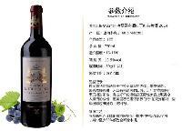 拉菲嘉利批发价格、拉图嘉利专卖价格、上海进口红酒专卖