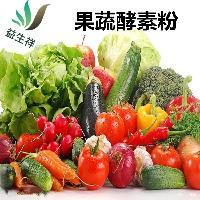 益生祥厂家直销 药食同源 大蒜酵素粉 果蔬酵素