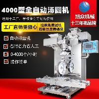 旭众VFD-4000型汤圆自动成型排盘一体机麻薯粘豆包机