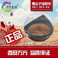西安万方生物厂家供应 覆盆子提取物10:1 20:1 4% 直销包邮