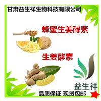 药食同源 生姜提取物 生姜酵素 姜辣素