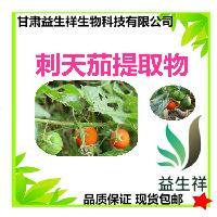 刺天茄提取物  保健品原料 益生祥厂家热销