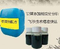 节煤剂配方|节煤添加剂成分分析