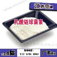 乳酸链球菌素食品级批发