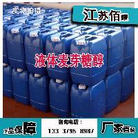 液体麦芽糖醇食品级批发