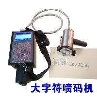 W280大字符喷码机管材喷码机钢管喷码机管道喷码机木箱喷码机