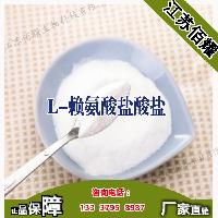 (L-赖氨酸盐酸盐)生产厂家