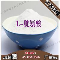 (L-胱氨酸)生产企业供应