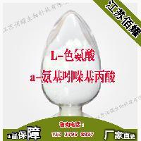 (L-色氨酸)生产厂家