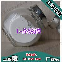 L-异亮氨酸(生产厂家)