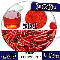 食用辣椒红食品级厂家