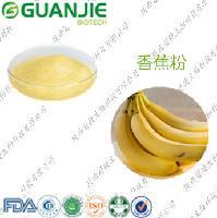 冠捷生物 香蕉提取物  现货供应 瘦身佳品