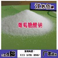 葡萄糖酸钠食品级厂家