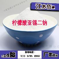 柠檬酸亚锡二钠食用厂家