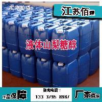 液体山梨糖醇食用厂家