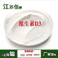 维生素d3食用厂家
