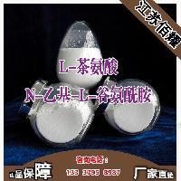 L-茶氨酸食用厂家