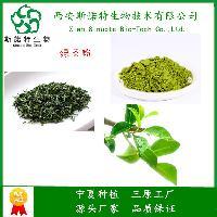 绿茶粉 食品饮料原料 天然萃取零添加 烘焙食品添加