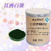 江西南昌食品级叶绿素铜钠盐