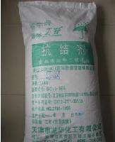 【南京绿意】厂家直销 批发食品级 二氧化硅 抗结剂 微粉硅胶