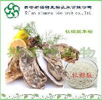 牡蛎肽98%   牡蛎低聚肽   斯诺特生物厂家  牡蛎提取物