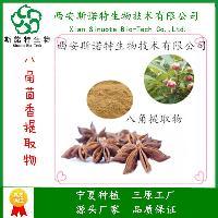 莽草酸98% 八角茴香莽草酸98%  药食同源 西安斯诺特