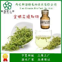金银花绿原酸25% 化妆品原料 sinuote宁夏种植 老牌工厂 新鲜萃取