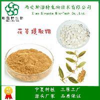 茯苓提取物 药食同源 sinuote宁夏种植 品质保证