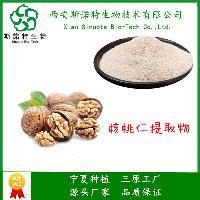 核桃仁提取物 药食同源 sinuote直销 三原工厂 常年现货