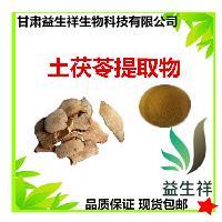 土茯苓提取物 土茯苓多糖20%-50% 茯苓浸膏 益生祥厂家现货包邮