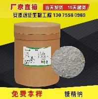 安徽食品级糖精钠生产厂家