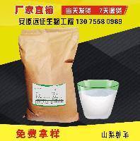 供应:山梨糖醇生产厂家
