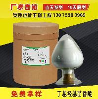 丁基羟基茴香醚(BHA)价格