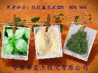 保健食品原料