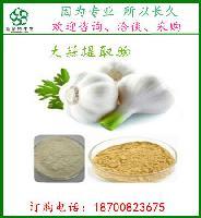 厂家现货供应:天然大蒜提取物 大蒜多糖10~98%