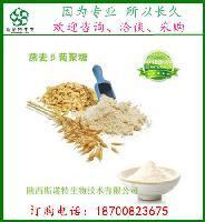 厂家现货直销:燕麦纤维素 燕麦葡聚糖 燕麦多糖 燕麦提取物