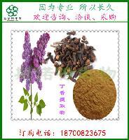 供应  丁香提取物 10:1 洋丁香提取物 百结花提取物  三原工厂