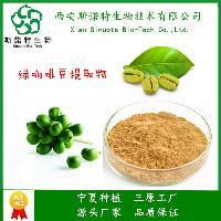 绿咖啡豆绿原酸50% sinuote天然萃取 欢迎咨询