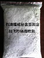 石油蜡成分分析配方
