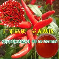 食品级 天然辣椒红色素