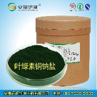 食品级 叶绿素铜钠盐批发 量大从优