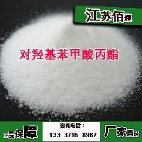对羟基苯甲酸丙酯厂家对羟基苯甲酸丙酯生产厂家
