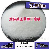 对羟基苯甲酸丁酯钠厂家对羟基苯甲酸丁酯钠生产厂家