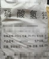 医药级原料二水磷酸氢钙25kg药典标准包邮