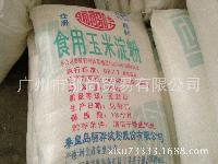 玉米淀粉 广州现货供应 食品级