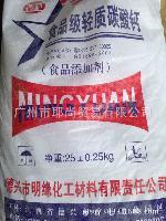 食品级 轻质碳酸钙 食用钙粉 广州现货